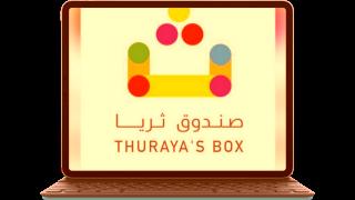 صندوق ثريا – المرحلة السابعة