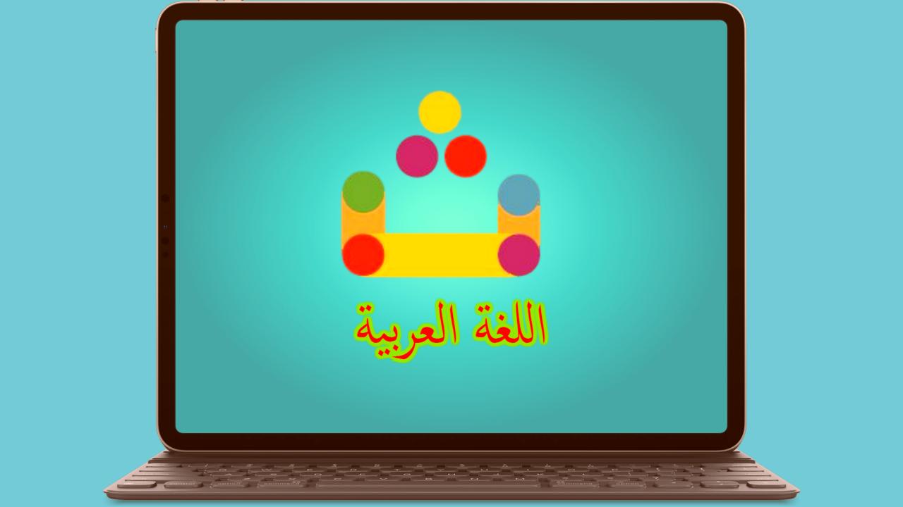 اللغة العربية – المرحلة الأولى